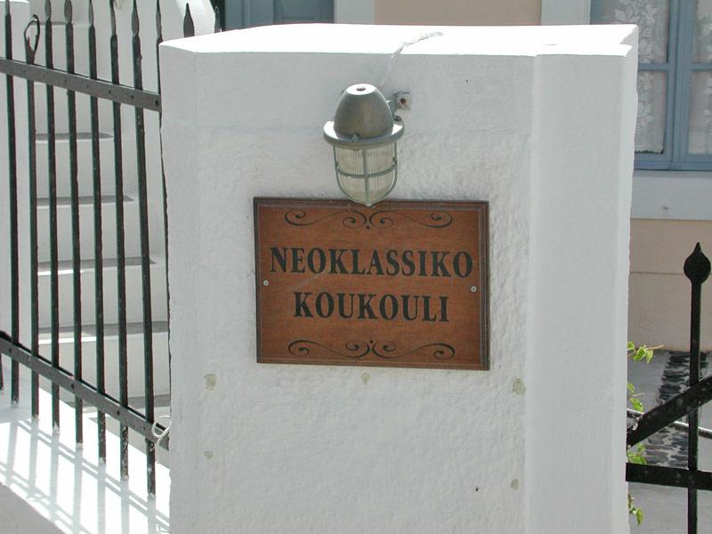 Neoklassiko Koukouli
